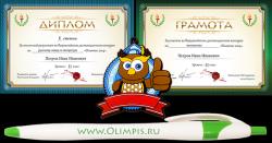Образовательный конкурс «Олимпис 2016» - Весенняя сессия